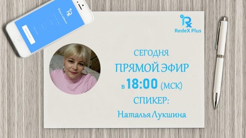 Вебинар платформы RX Plus от 19.06.2019 спикер Наталья Лукшина