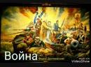 Война Фёдор Достоевский.mp4