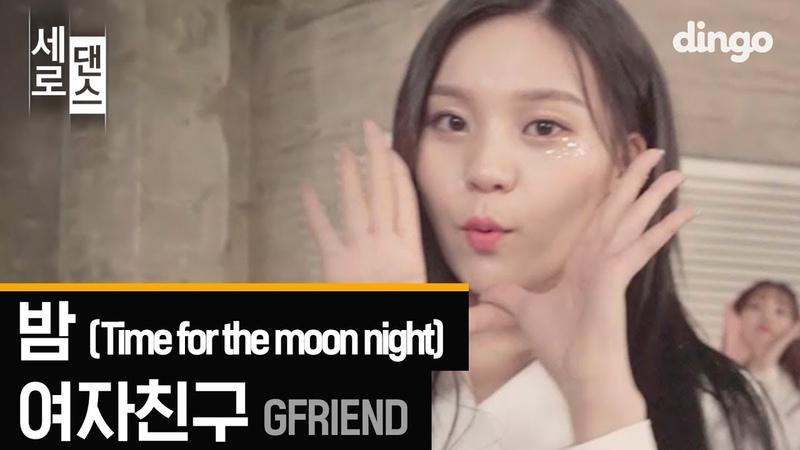 [세로댄스] 여자친구 (GFRIEND) - 밤 (Time for the moon night)