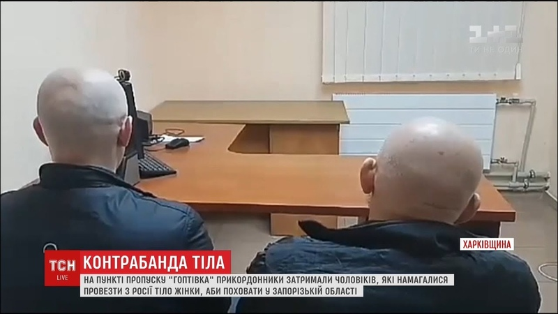Росіянин намагався перевезти через український кордон труп жінки
