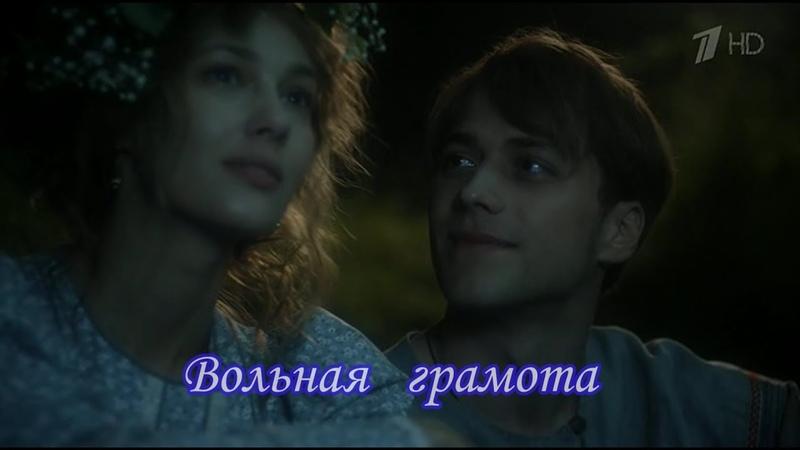 Вольная грамота Дмитрий и Полина Ночь на облаках Александр Панайотов