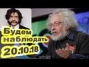 Алексей Венедиктов и Сергей Бунтман - Будем наблюдать... 20.10.18
