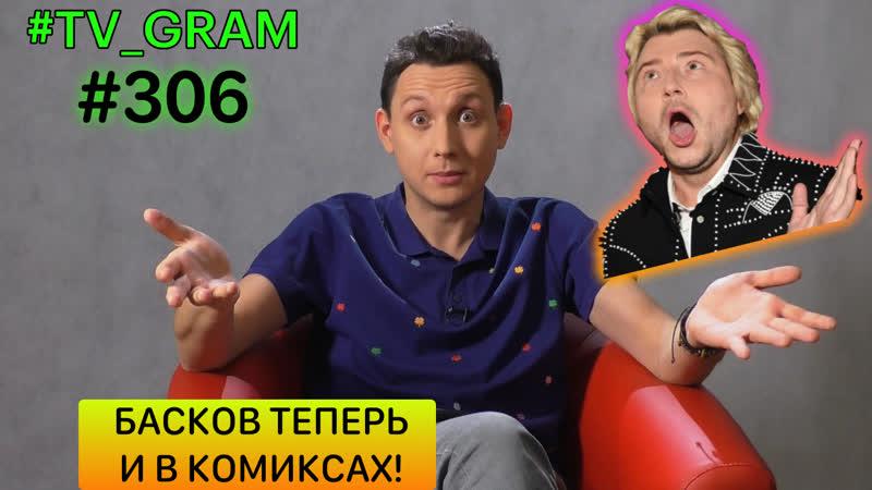 TV_GRAM 306 (БАСКОВ ТЕПЕРЬ И В КОМИКСАХ)