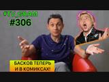 #TV_GRAM #306 (БАСКОВ ТЕПЕРЬ И В КОМИКСАХ)