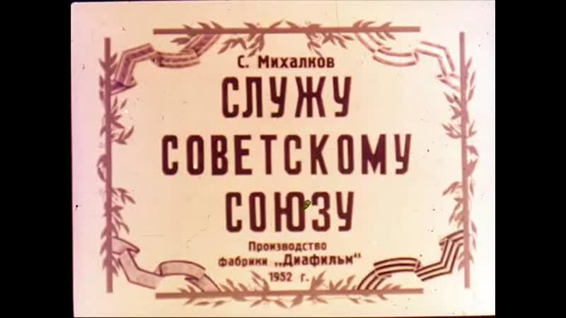 Диафильм Служу Советскому Союзу 1952
