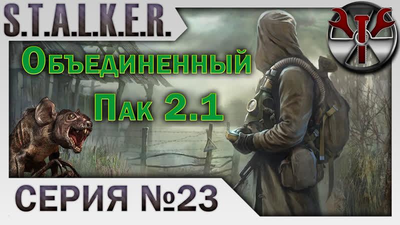 S.T.A.L.K.E.R. - ОП 2.1 ч.23 Необычная посылка, динамит для Лукаша, Неудачная сделка Халявы!