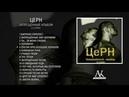 ЦеРН - Запрещённый альбом (2 сезон) (2009)