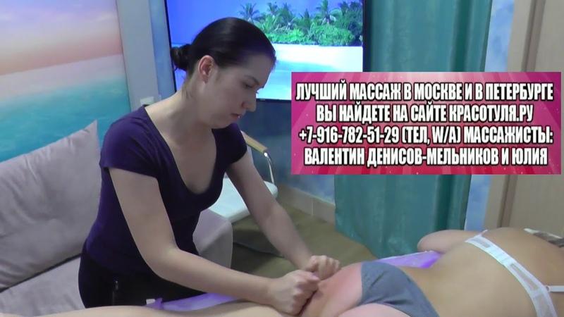 Как сделать идеальные ягодицы в Москве, Пеербурге. Частный массажист, девушка делает скульптурный массаж бразильская попка, лимфодренаж, антицеллюлит.