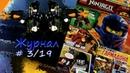 Журнал Lego Ninjago Лего Ниндзяго № 3 /2019 Обзор