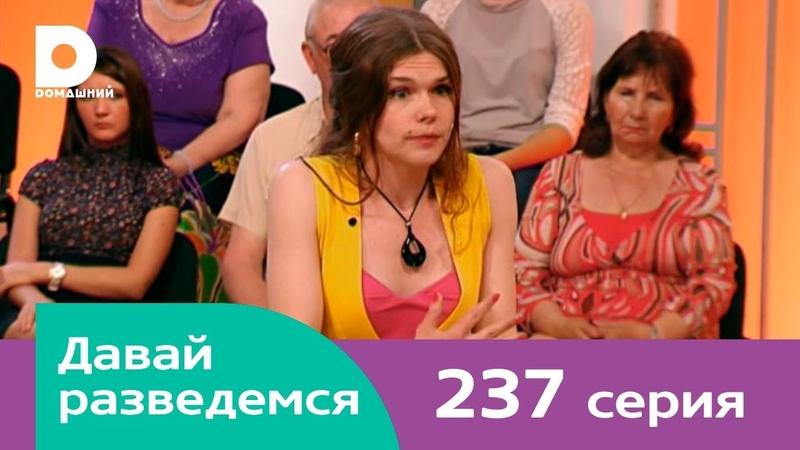 Давай разведемся 237