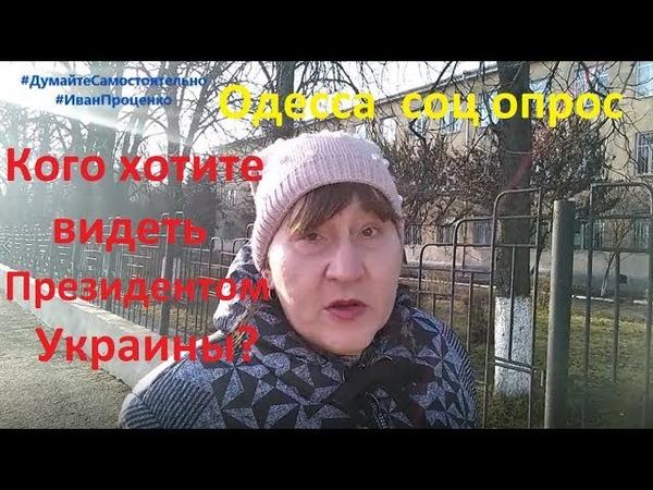 Одесса Кого хотите видеть Президентом Украины соц опрос 2019 Иван Проценко