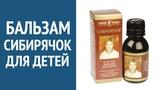 Бальзам Сибирячок при детских инфекциях. Лечение ротавирусных инфекций у детей