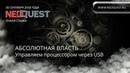 Квасенков Иван - «Абсолютная власть: управление процессором через USB »