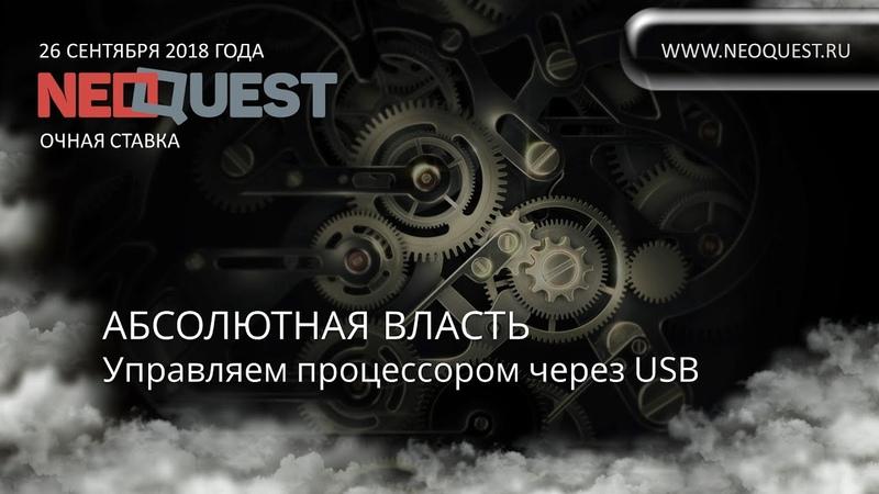 Квасенков Иван Абсолютная власть управление процессором через USB