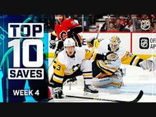 10 лучших сэйвов четвертой недели NHL
