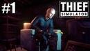 НАЧАЛО КАРЬЕРЫ (Thief Simulator) 1