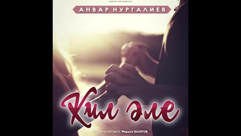 Анвар Нургалиев - Кил әле. ЯҢА ЖЫР!.mp4