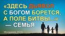 Алексей Осипов Здесь дьявол с Богом борется а поле битвы семья