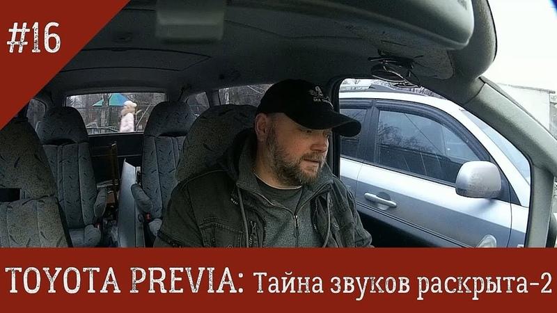 Toyota Previa 16 Тайна звуков раскрыта - 2