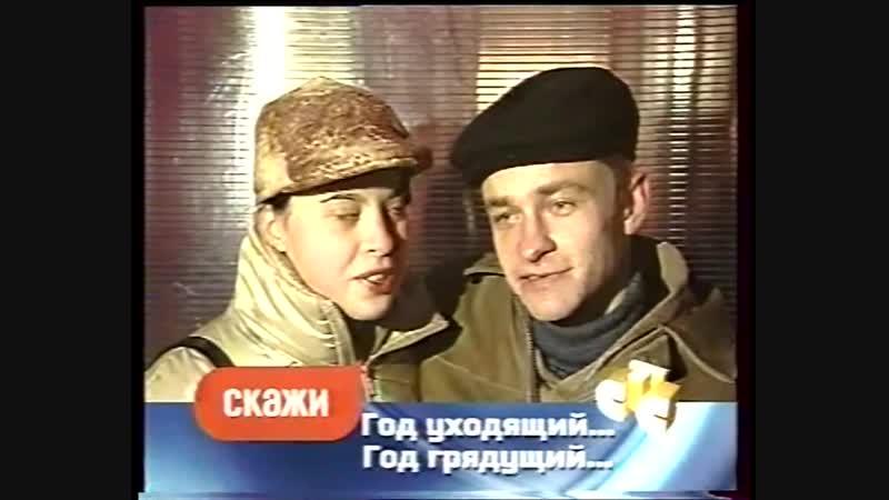Staroetv.su / Анонс, реклама и Скажи (СТС, 17.12.2003) 1