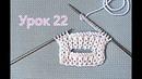 Способ набора дополнительных петель для подрезов карманов или пуговиц