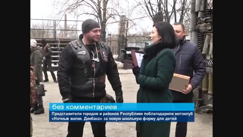 Представители городов Республики поблагодарили мотоклуб «Ночные волки. Донбасс» за форму для детей