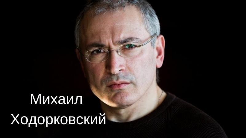 Михаил Ходорковский о Путине, тюрьме и вере в Бога