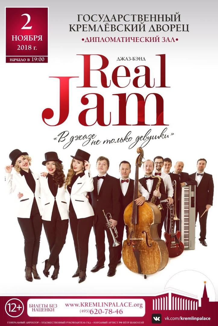 02.11 Джаз-бэнд Real Jam в Государственном Кремлевском Дворце!!!