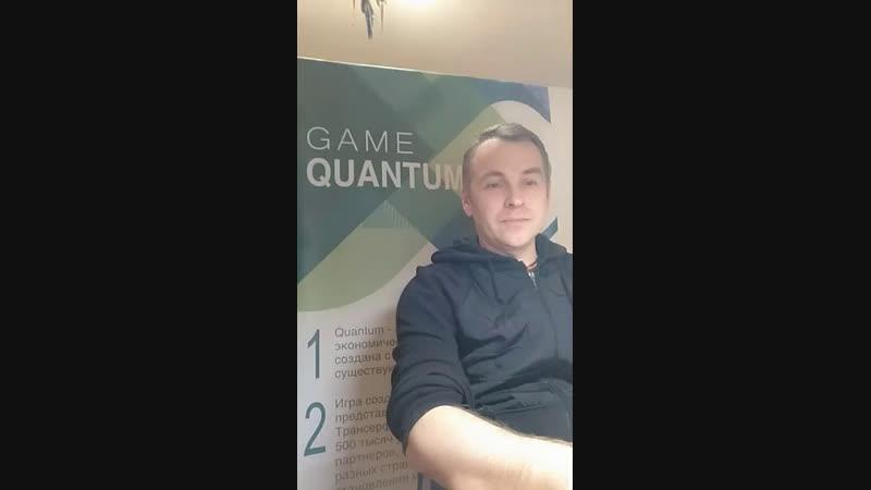 Презентация Quantum