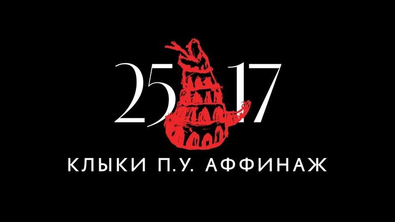 25/17 п.у. Аффинаж Клыки (ЕЕВВ. Концерт в Stadium) 2017