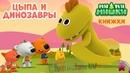 Детский уголок Kids'Corner Мимимишки Цыпа и динозавры Новая игра мультик Ми ми мишки нашли яйцо