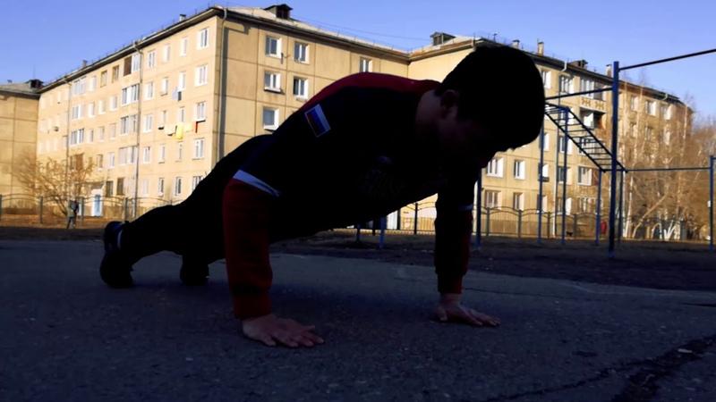Как накачать грудь и спину в уличных условиях Без железа