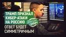 Трамп признал кибератаки на Россию Ответ будет симметричным Дмитрий Бабич
