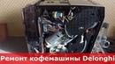 Ремонт кофемашины Delonghi PrimaDonna XS DeLuxe модель ETAM 36.365.M. Замена клапана. Не делает пар.
