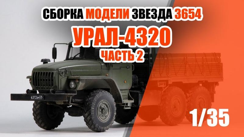 Сборка модели грузовика Урал-4320 от Звезды. Часть 2 - Продолжение