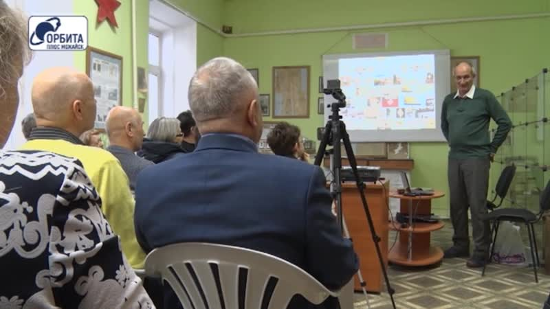 Заседание краеведов Можайска 15 01 2019
