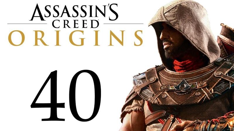 Assassin's Creed Истоки Пища для голодных Проклятие Уаджит 40 побочки PC