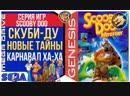 Scooby-Doo Mystery Ha-ha-Carnival Скуби-Ду Карнавал Ха-Ха Sega 16-bit Mega DriveGenesis - (aneka.scriptscraft) 720p