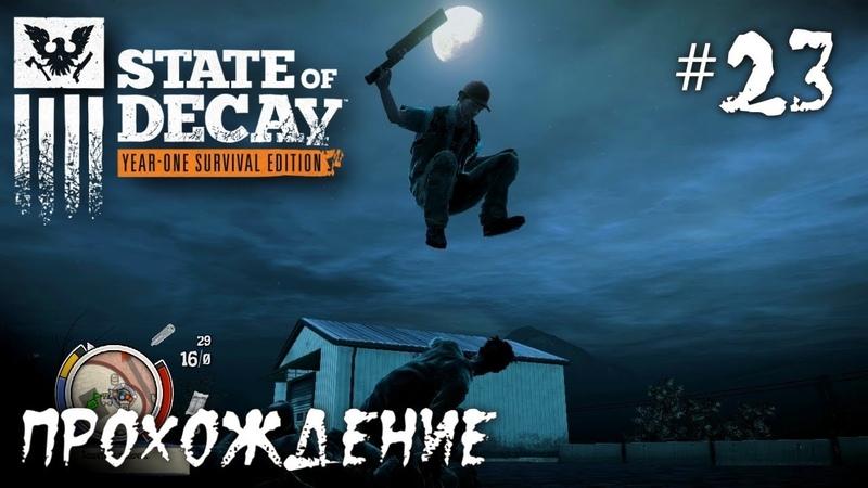 State of Decay Беззащитные - Прохождение 23