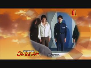 [dragonfox] Taiyo Sentai Sun Vulcan - 01 (RUSUB)