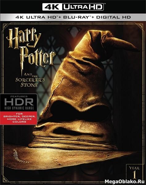 Гарри Поттер и философский камень / Harry Potter and the Sorcerer's Stone (2001) | UltraHD 4K 2160p