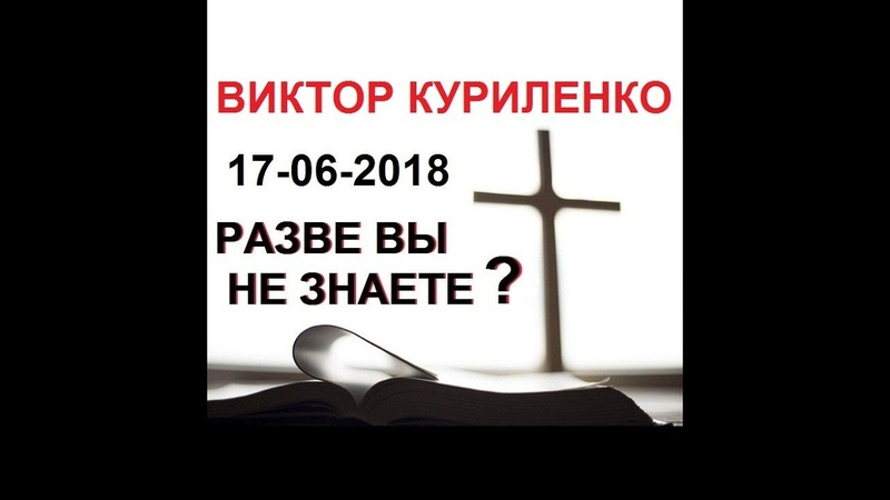 Виктор Куриленко Разве вы не знаете 17 06 2018