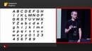 09 Типографика в вебе Антон Кастрицкий