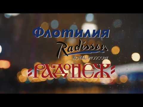 Музыкально-литературное путешествие на яхте Флотилии Рэдиссон Ройал