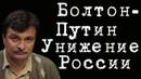 Болтон Путин Унижение России ЮрийБолдырев