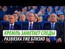 Кремль заметает следы Развязка уже близко