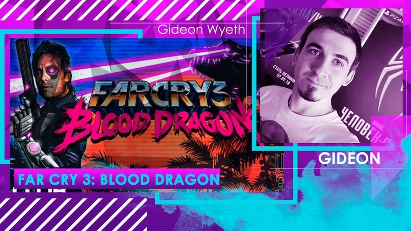 Far Cry 3 Blood Dragon - Gideon - 1 выпуск