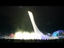 Шоу поющих фонтанов (show must go on). Сочи, Олимпийский парк