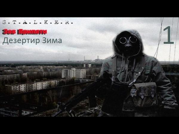 Прохождение игры Сталкер Зов Припяти Дезертир Зима Часть 1