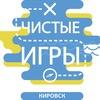 Чистые Игры. Кировск